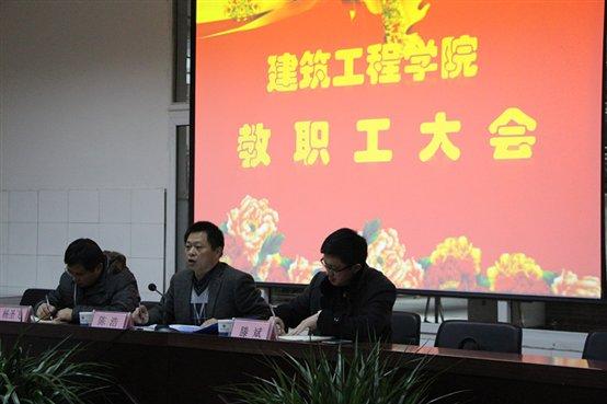 工程学院 滚动图片我院召开全院教职工大会 重庆科创职业学院