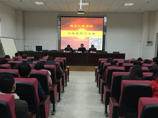 工程学院 滚动图片我院召开新学期首次全院教职工大会 重庆科创职业