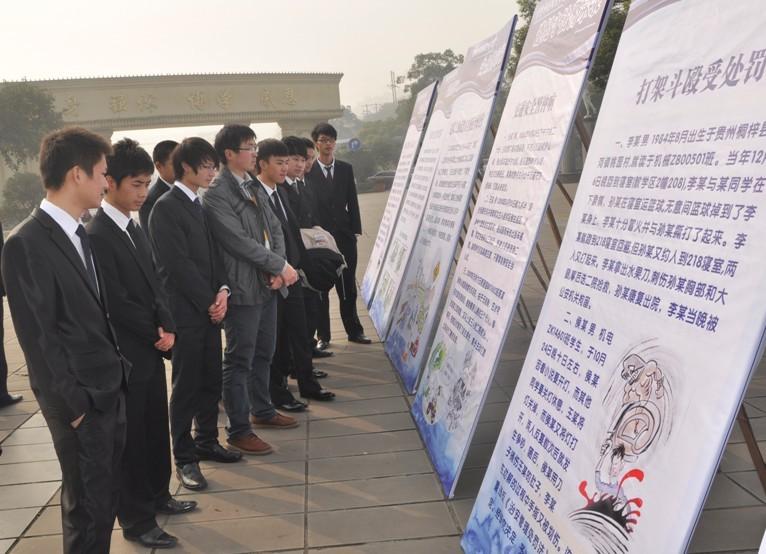 重庆科创职业学院开展法制宣传教育活动