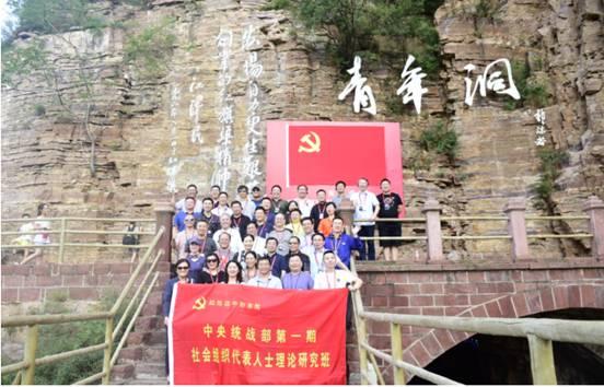 学员赴河南林州红旗渠纪念馆,分水苑,青年洞等地接受爱国主义和集体